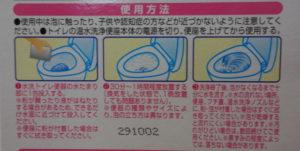 Pix デカ盛り泡のトイレクリーナー2包入