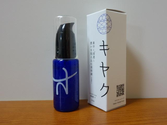 キヤクバイオケミカル美容液・キ