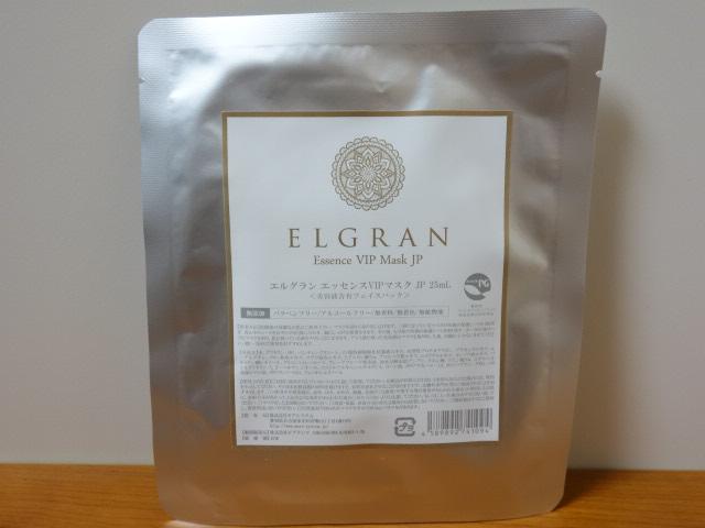 エルグラン エッセンスVIPマスク