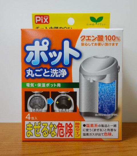 ポット丸ごと洗浄 Pix 4包入 電気・保温ポット用