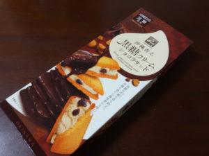 沖縄香る 黒糖クリーム ショコラサンド