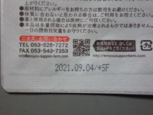 アミノ酸No.1サプリメント「太陽のすっぽん」