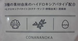 """ホワイトニング""""粉""""歯磨き【コナナノカ】"""