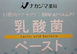 口腔ケアサプリ 乳酸菌ペースト