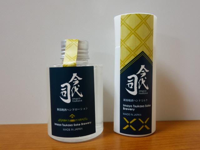 新潟地酒ハンドケアセット 今代司