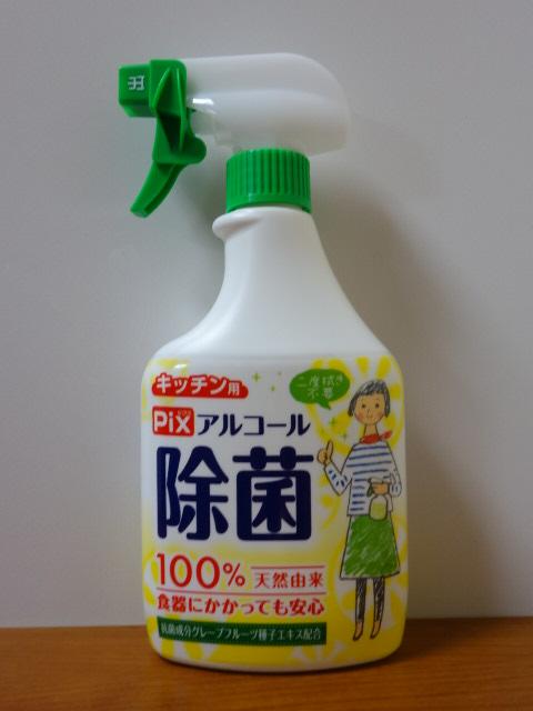 Pix キッチン用アルコール除菌スプレー 100%天然由来成分 400ml