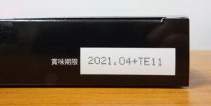 SLI美NAL(スリビナル)