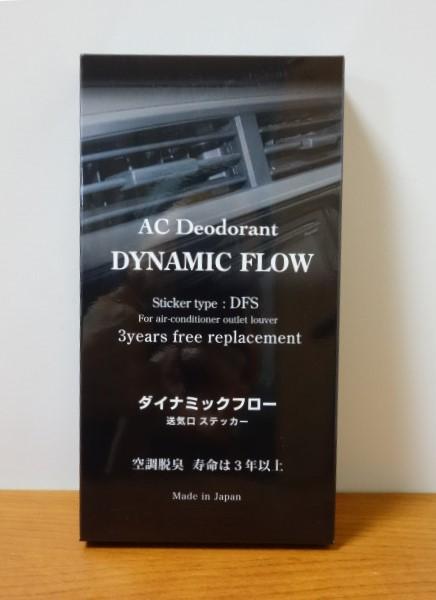 ダイナミックフローDFS