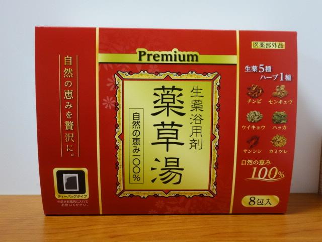 Premium薬草湯 生薬浴用剤