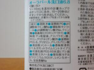 オーラパール洗口液6.8