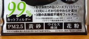 グレイ/ブラック スパンレース不織布カラーマスク 7枚入
