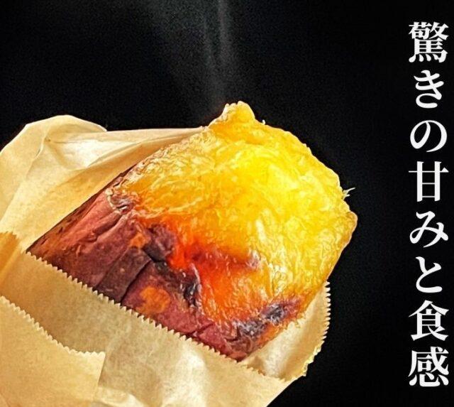 ブランド芋・旭甘十郎【つぼ焼き芋】