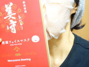 新潟地酒フェイスマスク お肌で利き酒 セット