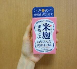 ペリカン石鹸 米麹まるごとねり込んだ洗顔石けん