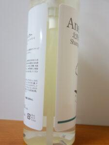 Anela北野坂Shampoo
