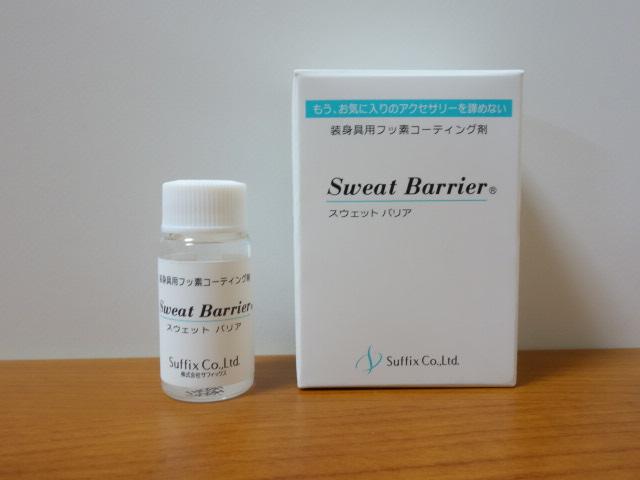 敏感肌向けコーティング剤 Sweat Barrier - スウェットバリア -