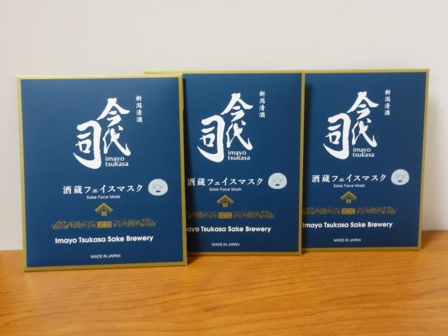 新潟地酒フェイスマスク 「選べる銘柄セット」今代司