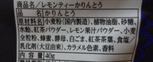 旭製菓 レモンティかりんとう