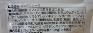 乳酸菌サプリメント・ピュアフローラ