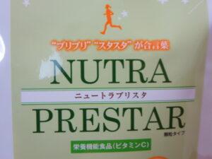 ニュートラプリスタ
