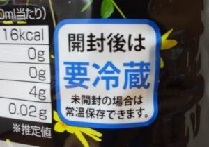 焙じ菊芋茶