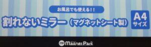 マグネットシート製【割れないミラー】【A4サイズ】