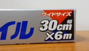 くっつかないマイホイル(30cm)