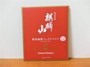新潟地酒フェイスマスク お肌で利き酒 セット(真鶴野・麒麟山・北雪)