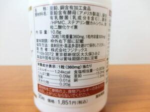 薬剤師がおすすめする 亜鉛&銅
