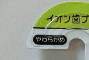 ionic beauty美白歯ブラシ (やわらかめ)