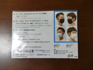 バーンズ 抗ウイルス3層マスク