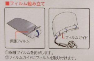 ウィンカムヘッドセットマスク