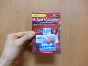 レッドハイドロゲン(2個入り)